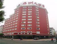 WUZHOU HOTEL DOWNTOWN