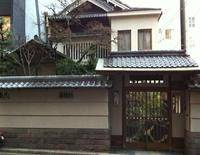 Aikume Ryokan