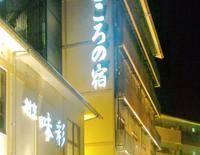 Ibusuki Kokoronoyado