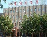 HUA NA BUSINESS HOTEL