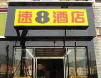 SUPER 8 HOTEL CHISHUI HE BIN X