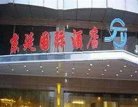 Jing Yan International Hotel - YanAn