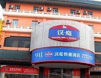 Hanting Inn Wenhua Road - Baotou