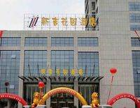 Lucky Garden Hotel - Nanchang