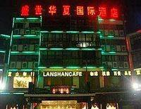 Shengshi Huaxia International Hotel - Dujiangyan