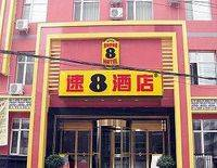 Super 8 Hotel Nanneihuan - Taiyuan