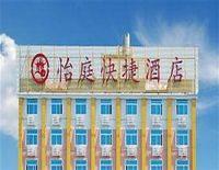 Yiting Express Hotel West Lake - Longyan