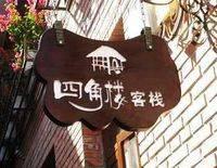 Sijiaolou Family Hotel - Xiamen