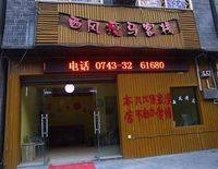 Xifeng Shuoma Hostel