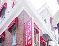 Family Hostel Gulangyu Island - Xiamen