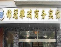 Wuhu Jinguan Yarui Business Hotel