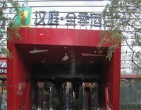 JI Hotel Chaoyangmen Beijing