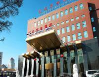 Beijing Yihai Business Hotel