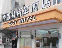 Ruisite Motel Wenling Wanshou Road