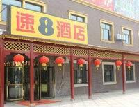 SUPER 8 SHANGHAI QINGPU HUAXIN