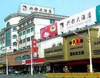 Qidong Xingdu Hotel