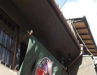 Kyo Machiya Guest House Makuya