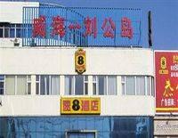 Super 8 Hotel Weihai Bund