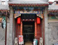 Beijing Guxiang 20 Club