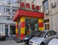 Zhouyang Hotel Zhichun Store