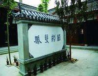 Langzhong City Champion Mansion Hotel