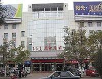 Wu Hai Hotel - Wuhai