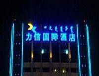 Hohhot Inner Mongolia Power International Hotel