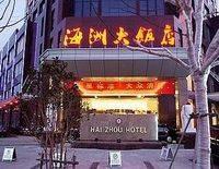 Rudong Haizhou Hotel