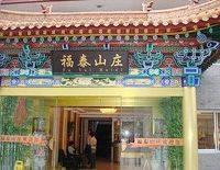 Mount Wutai Futai Resort