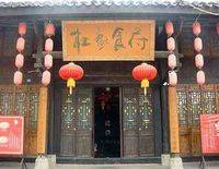 Du Jia Hotel - Langzhong