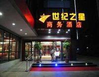 Handan Century Star Business Hotel