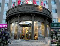 Inner Mongolia Hotel (Chaoyang)
