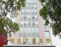 Sunshine Wanhao Hotel - Wuhai