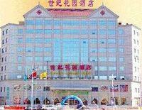 Baoding Century Garden Hotel