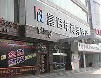 Fu Bai Nian Business Hotel - Fuyang