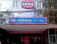 Hanting Inn Lanzhou University - Lanzhou