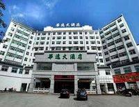 Hua Yi Hotel - Wuyuan