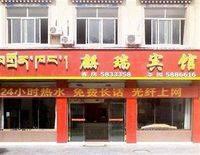 Qi Rui Hotel - Linzhi