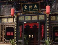 Pingyao Yunjincheng Hotel