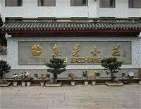 XI LAI XIAO ZHUANG HOTEL ZHOUSH