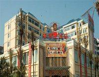 Haide Leisure Hotel - Hohhot