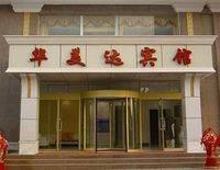 Huameida Business Hotel - Qingdao