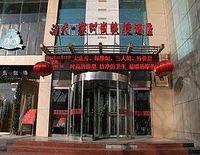 Hai Tian Yi Jia Fashion Express Hotel - Jincheng