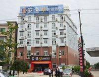 Ane Hotel - E Mei Branch