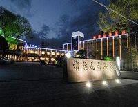 Ya He Garden Hotel - Xining