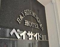 Hotel Bay Side Muroran