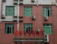 Taian Hotel