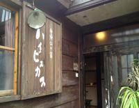 Nakijin no Yado Hibiscus
