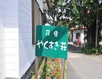 Minshuku Yakusugi-sou