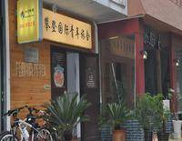 Dengfeng Climb International Youth Hostel